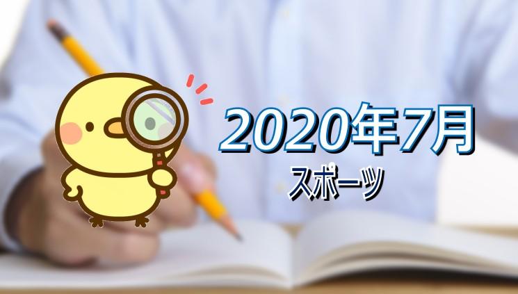 時事えもん 社会・体育の時事問題【2020】最新版