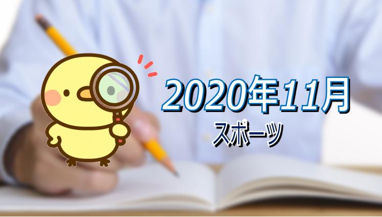 時事えもん 社会・体育の時事問題【2021】最新版